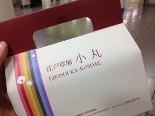 ■2014/6/22 お土産 / 10:30am